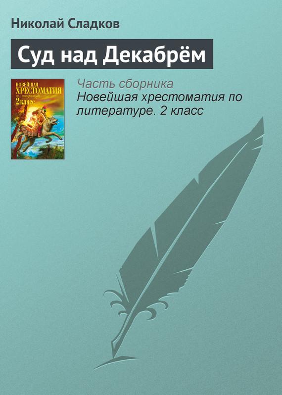 интригующее повествование в книге Николай Сладков