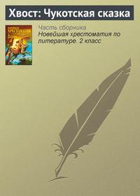 - Хвост: Чукотская сказка