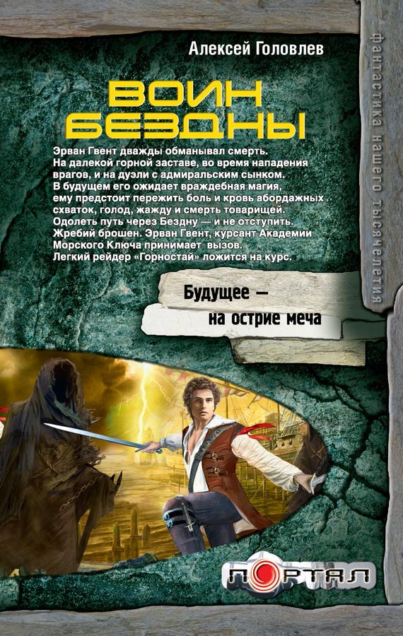 Алексей Головлев - Воин Бездны (fb2) скачать книгу бесплатно