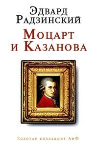 Радзинский, Эдвард  - Моцарт и Казанова (сборник)