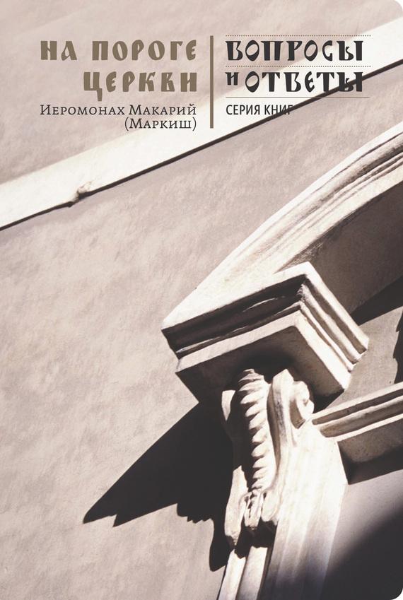 Иеромонах Макарий (Маркиш) На пороге Церкви иеромонах серафим параманов об отношении к животным
