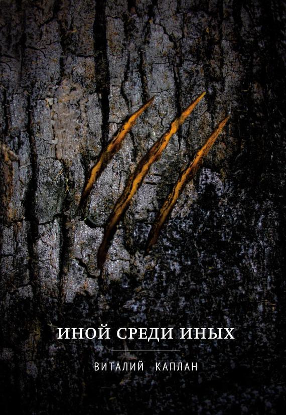Виталий Каплан Иной среди Иных ISBN: 978-5-91761-122-8 виталий каплан иной среди иных