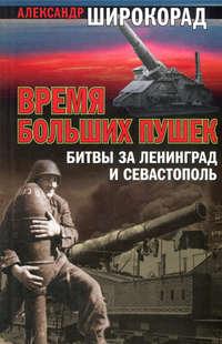 - Время больших пушек. Битва за Ленинград и Севастополь