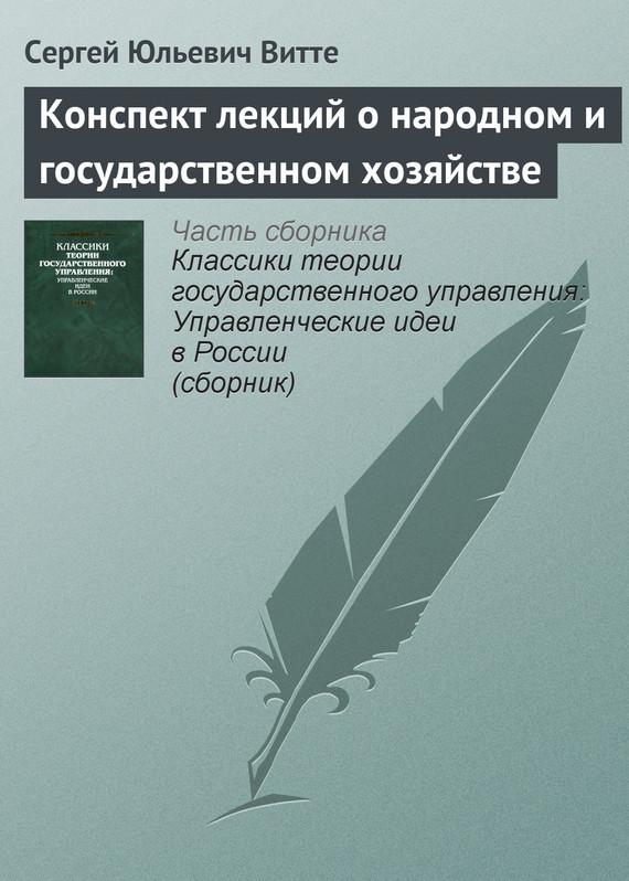 Конспект лекций о народном и государственном хозяйстве