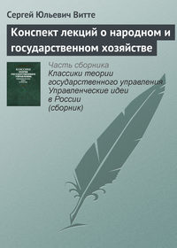 Витте, Сергей Юльевич  - Конспект лекций о народном и государственном хозяйстве