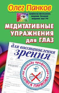 - Медитативные упражнения для глаз для восстановления зрения по методу профессора Олега Панкова