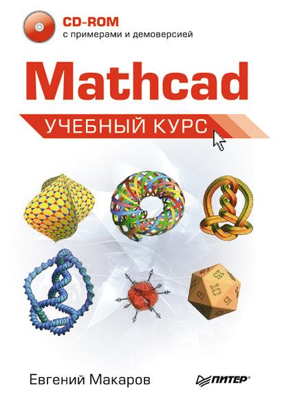 цена Е. Г. Макаров Mathcad. Учебный курс