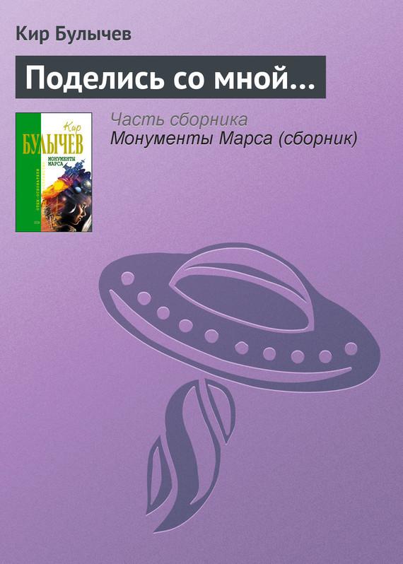 Кир Булычев Поделись со мной… кир булычев город наверху