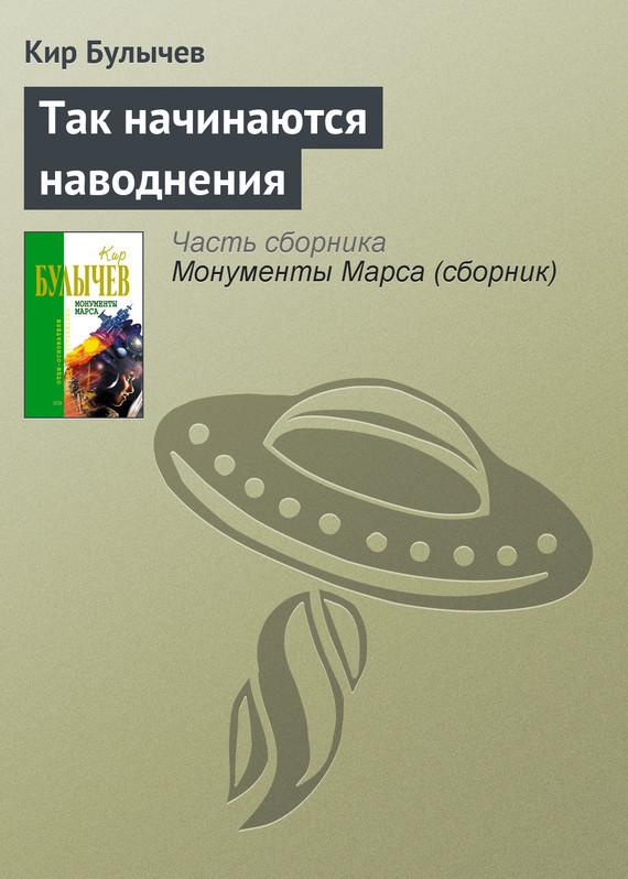 Книги булычева скачать бесплатно в формате fb2