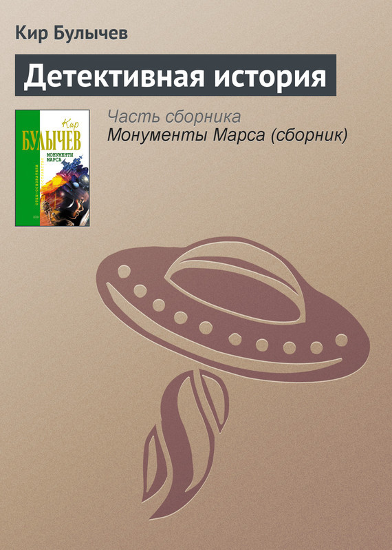 Обложка книги Детективная история, автор Булычев, Кир