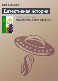 Булычев, Кир  - Детективная история
