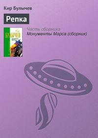 Булычев, Кир  - Репка