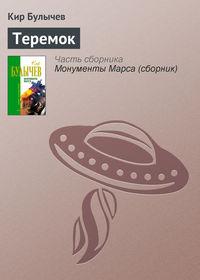 Булычев, Кир  - Теремок