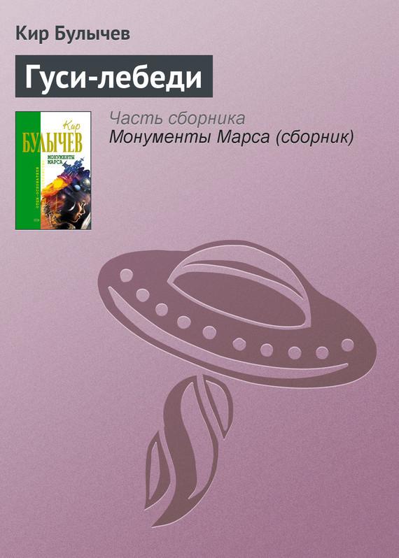Кир Булычев Гуси-лебеди кир булычев звездолет в лесу