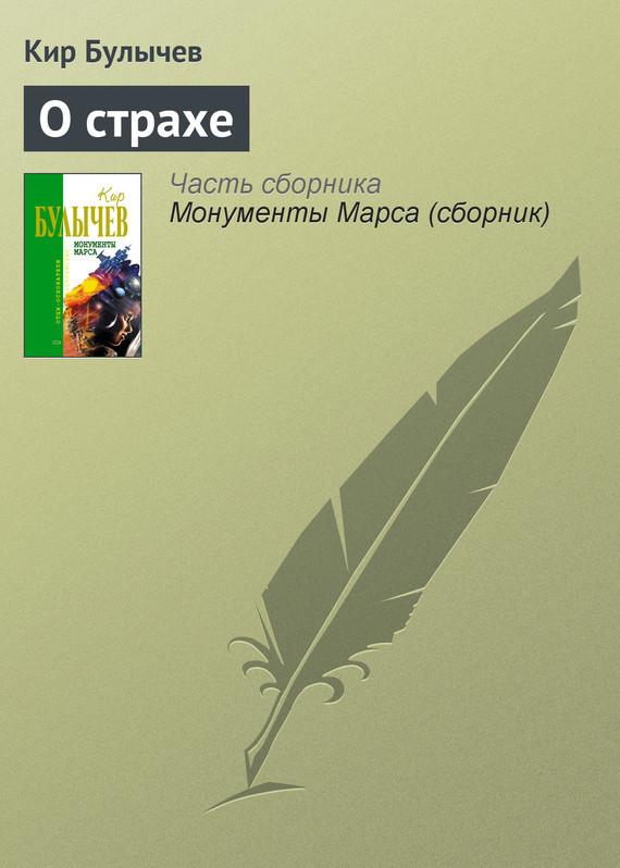 скачай сейчас Кир Булычев бесплатная раздача