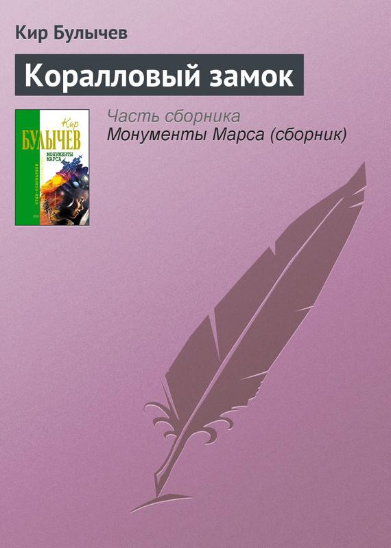 Кир Булычев Коралловый замок булычев кир поселок