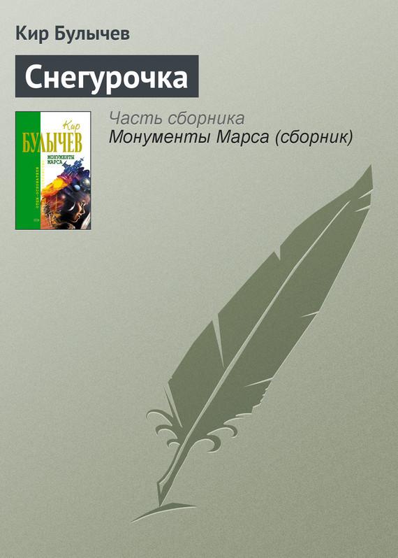 Кир Булычев Снегурочка кир булычев колдун и снегурочка