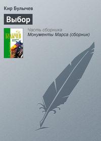 Булычев, Кир  - Выбор