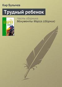 Булычев, Кир  - Трудный ребенок