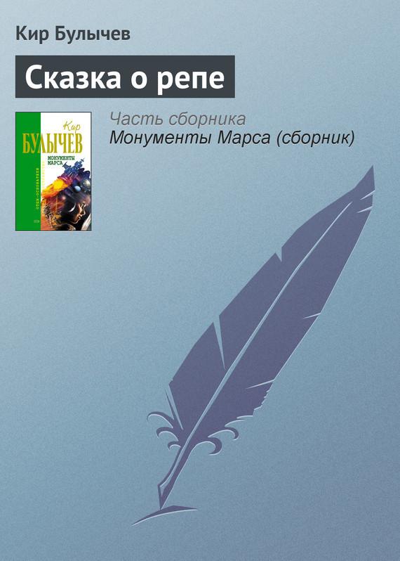 Кир Булычев Сказка о репе