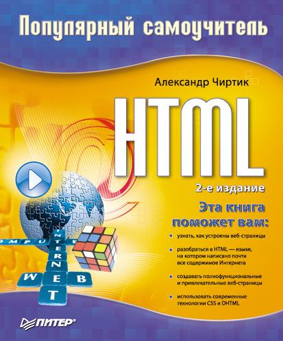 Александр Чиртик HTML: Популярный самоучитель html самоучитель