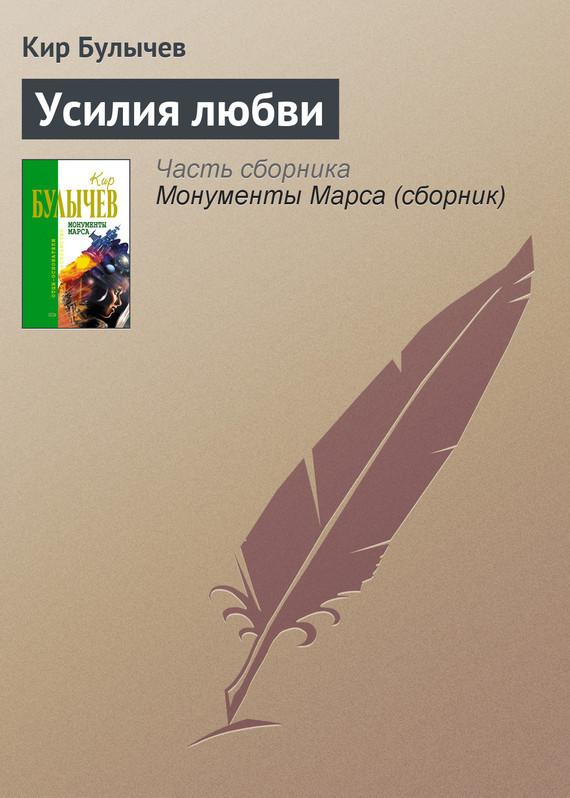 Кир Булычев Усилия любви серова м прощание по английски