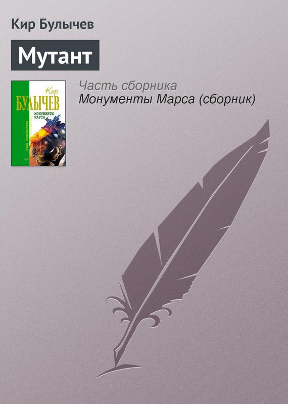 Кир Булычев Мутант раскаяние