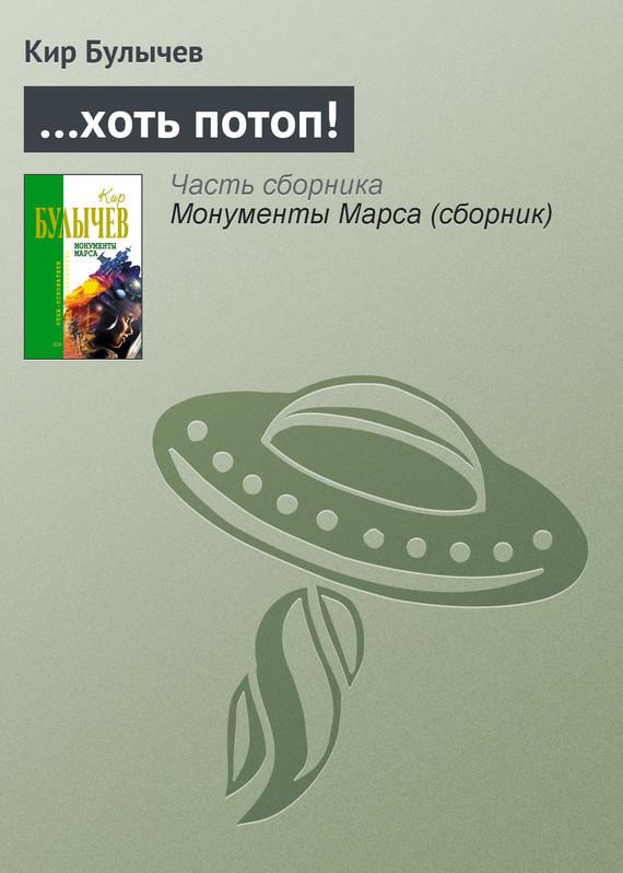 Кир Булычев …хоть потоп! булычев кир последняя война