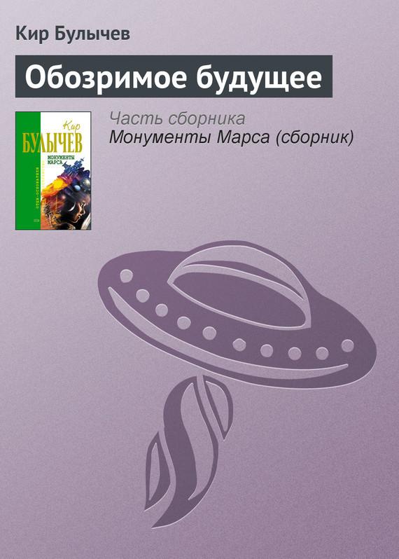 Кир Булычев Обозримое будущее