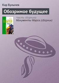 Булычев, Кир  - Обозримое будущее