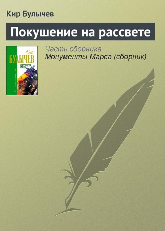 Кир Булычев Покушение на рассвете покушение