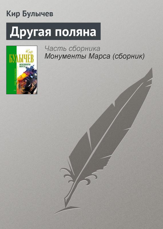 бесплатно книгу Кир Булычев скачать с сайта