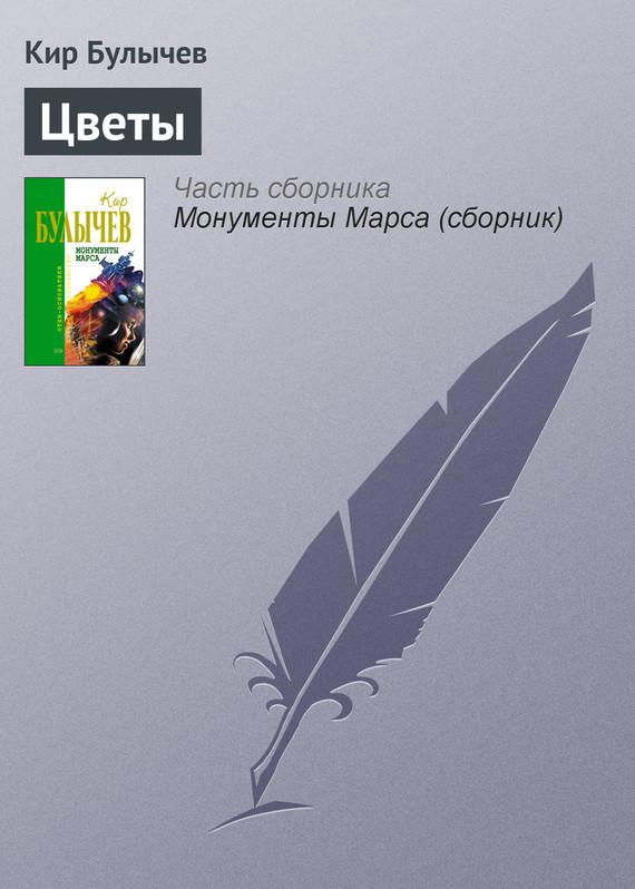 Кир Булычев Цветы кир булычев клин клином