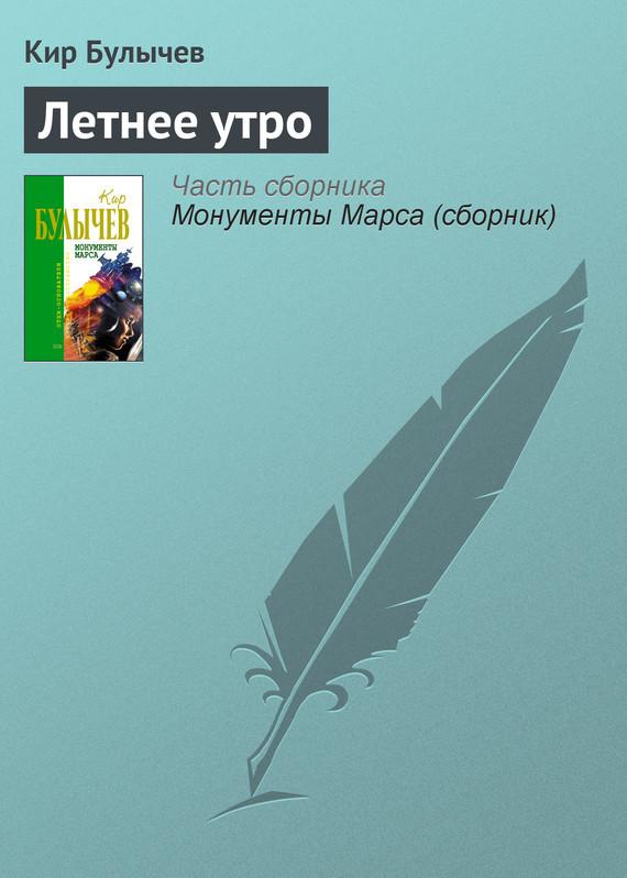 Кир Булычев - Летнее утро