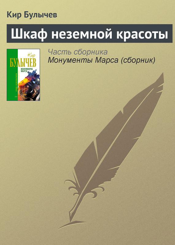 Кир Булычев Шкаф неземной красоты