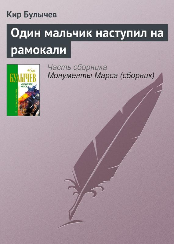 интригующее повествование в книге Кир Булычев