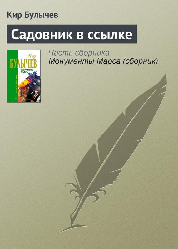 Кир Булычев Садовник в ссылке булычев кир поселок