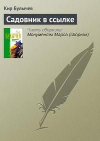Булычев, Кир  - Садовник в ссылке