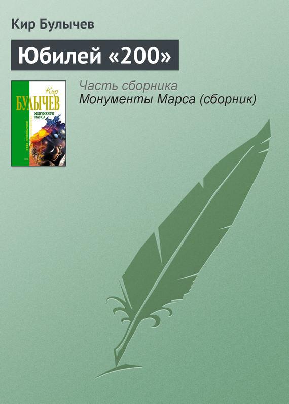 Кир Булычев Юбилей «200» кир булычев клин клином