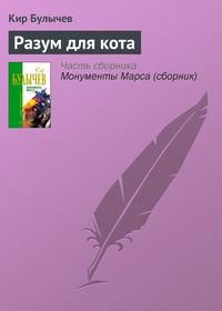 Булычев, Кир  - Разум для кота