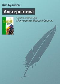 Булычев, Кир  - Альтернатива