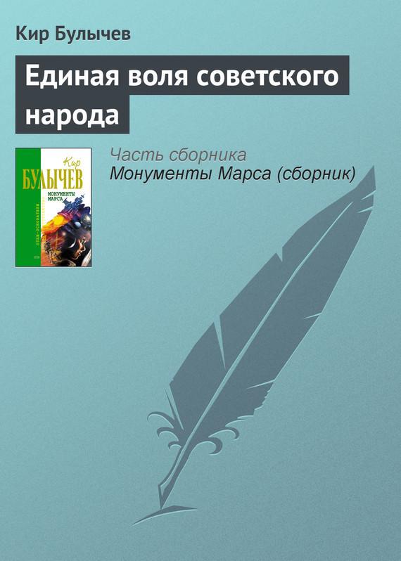Кир Булычев бесплатно
