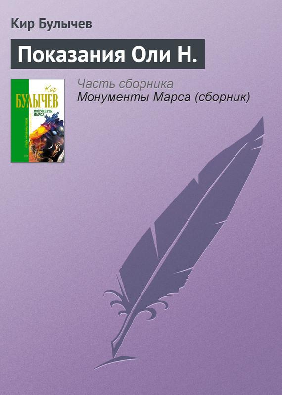 бесплатно Кир Булычев Скачать Показания Оли Н.