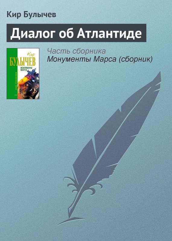 Кир Булычев Диалог об Атлантиде кир булычев клин клином
