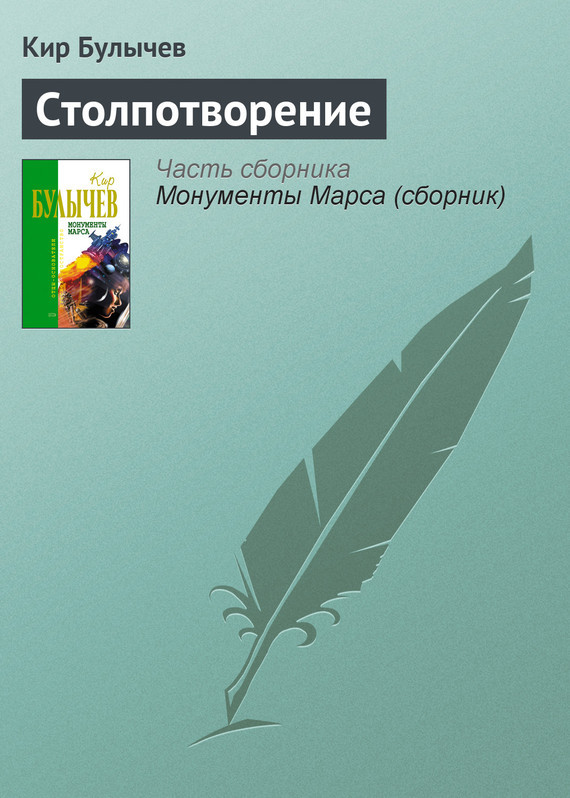 Кир Булычев Столпотворение булычев кир поселок