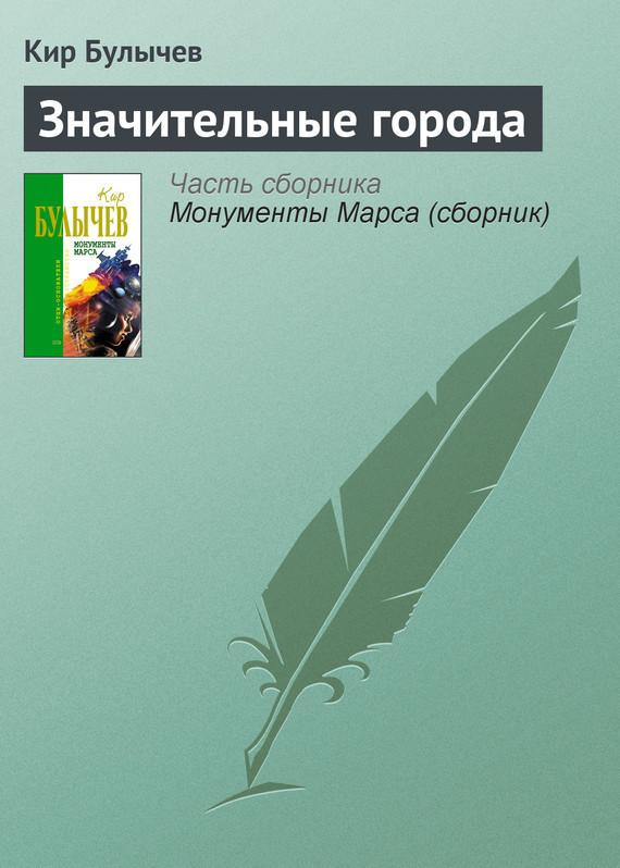 Кир Булычев Значительные города кир булычев клин клином