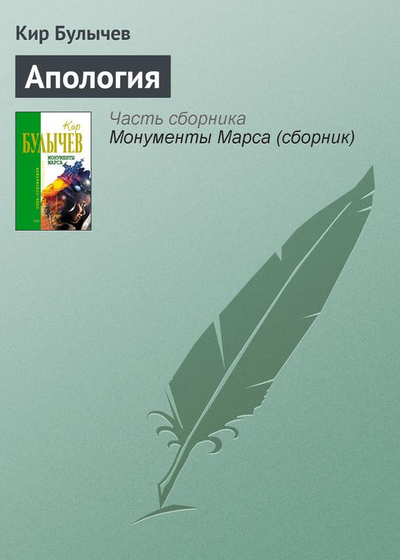 напряженная интрига в книге Кир Булычев