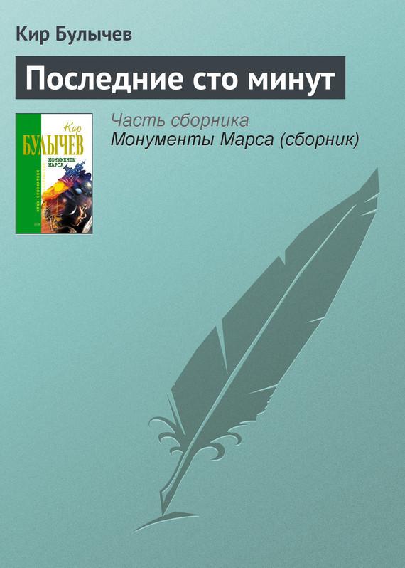 Кир Булычев Последние сто минут кир булычев клин клином