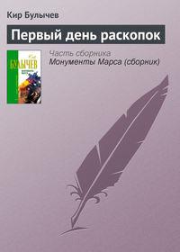 Булычев, Кир  - Первый день раскопок