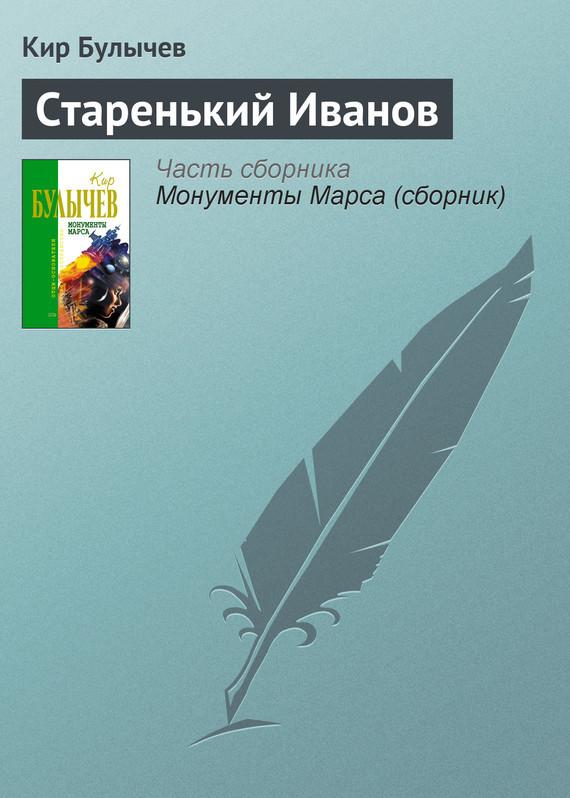 Кир Булычев Старенький Иванов кир булычев клин клином